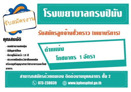 job-banner1-1