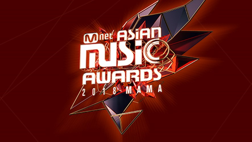 [تغطية] تفاصيل + روابط بث حفل جوائز MAMA 2018 في كوريا