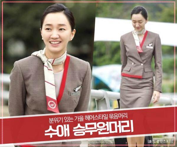 Korean kdrama actress korea soo ae fall fashion hairstyle updo neat and tidy bun