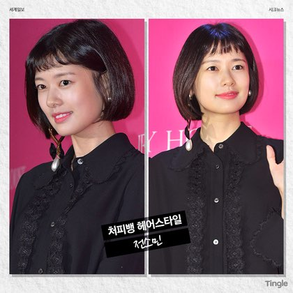 Korean kdrama actress Jun So Min choppy bangs hairstyles for girls