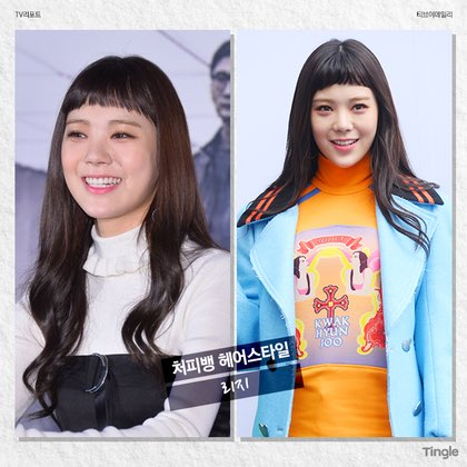 Korean kpop girl group afterschool orange caramel lizzy choppy bangs for girls