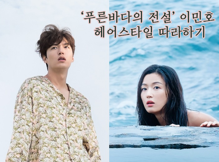 korea korean drama kdrama legend of the blue sea actor lee min ho hair tutorial hairstyles for guys kpopstuff main