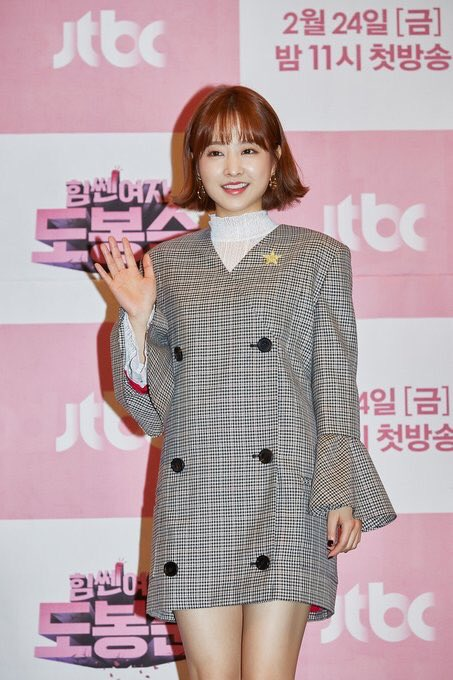 korea korean drama actress kdrama strong woman do bong soon-park bo young's hairstyle short haircut hairstyles for girls press conference kpopstuff