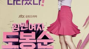 korea korean drama kdrama strong woman do bong soon-park bo young's hairstyle short cute c-curl perm hair hairstyle for girls kpopstuff