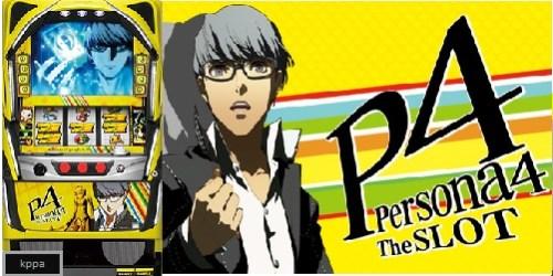 【Persona4 The SLOT】 天井及び解析情報