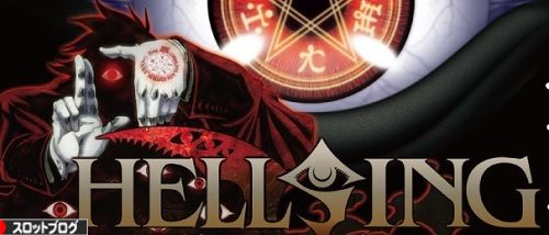 hellsing-analyze3