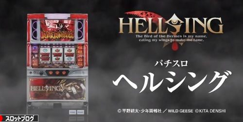 hellsing-analyze