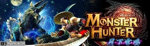 monsterhunter2-end