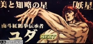 北斗の拳 転生の章ユダ