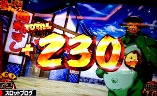 やじきた道中記乙 カッパ+230G