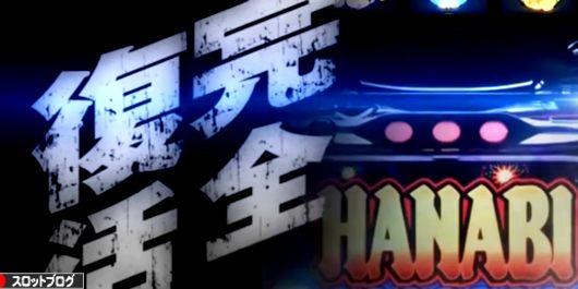 ハナビ(HANABI)