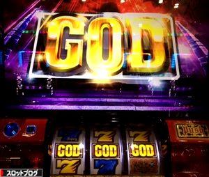 未だ健在ハーデスでGOD揃い(通算15回目)とGOD揃いを引くコツ