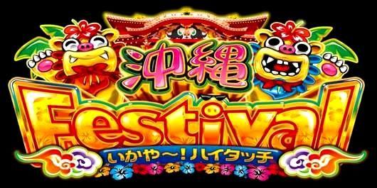 沖縄フェスティバル30 リール配列と打ち方(オキフェス目)解析