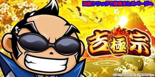 吉宗 極 基本スペック・ゲーム性・新台導入日(動画)パチスロ