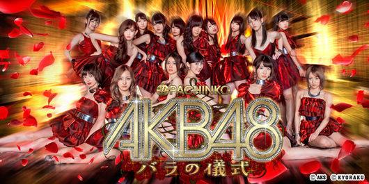 AKB48 バラの儀式 天井スペック&天井恩恵と狙い目やめどき