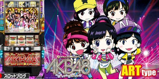 AKB48 バラの儀式 スペック解析まとめ スロット/パチスロ攻略