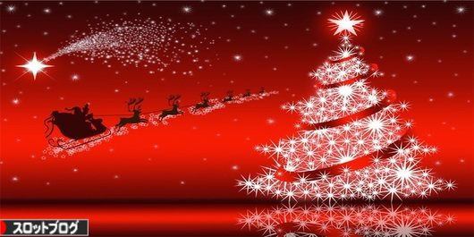 クリスマス・イヴに送る「年末年始の立ち回り方」パチスロ