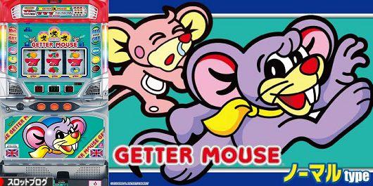 ゲッターマウス スペック解析・攻略まとめ