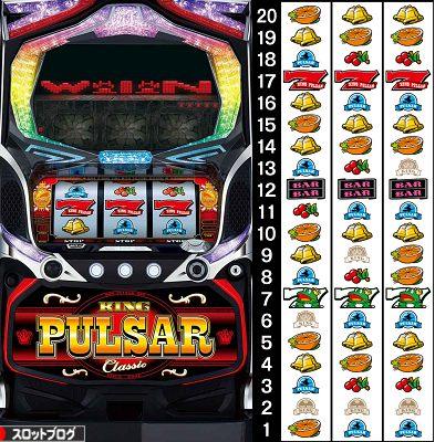 キングパルサー~DOT PULSAR~ リール配列解析・攻略まとめ