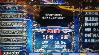 北斗の拳 修羅の国篇 初打ち天井狙い感想と臨戦態勢突入宣言!