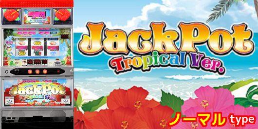 ジャックポット トロピカルバージョン2 スペック解析&勝ち方攻略(天井狙い目・設定判別・推測要素・リール配列・打ち方)