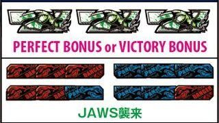JAWS(ジョーズ)~it's a SHARK PANIC~ スペック解析&勝ち方攻略(天井狙い目・設定判別・推測要素・リール配列・打ち方)