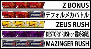 マジンガーZ 新たな魔人の力 スペック解析&勝ち方攻略(天井狙い目・設定判別・推測要素・リール配列・打ち方)