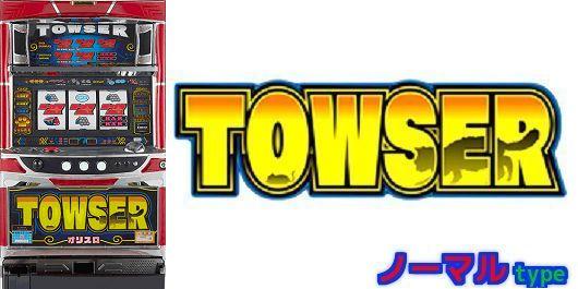 TOWSER スペック解析~オリスロシリーズの一般販売バージョン~