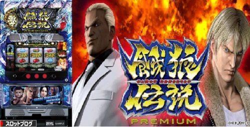 garoudensetsu-premium