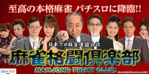 mahjong_fight_club-analyze