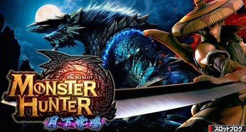 monsterhunter2-zone32
