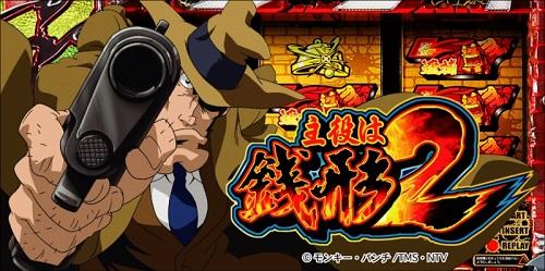 syuyakuhazenigata2-basic_information