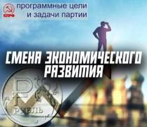 logo-1-smena-yekonom-razvitiya-481x416