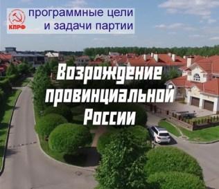 logo-6-provincialnaya-rossiya