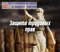 logo-9-zashhita-trudovykh-prav