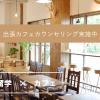 「留学×カフェ」出張カフェカウンセリング始めます!