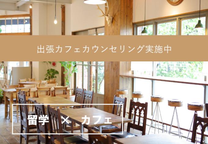cafe-trip-01