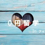 格安「0円留学」ができる語学学校!AHGS English Academy