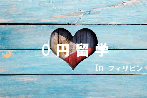free-ryugaku-plan-png1-01