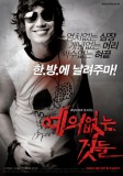 No Mercy for the Rude [DVD] [Import]