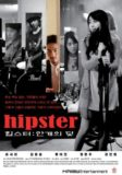 Hipsters / 2015年