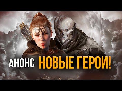 Новые герои Дота 2 – официальный анонс от Valve! 3 героя в 2021?