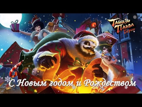 Тайцзи Панда-Герои Новогодние Обновление