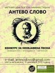 """Конкурс за најдобра необјавена поетска творба """"Антево слово"""""""