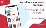 """Бесплатни е-книги од новата апликација на издавачот """"Три"""""""