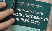 Признание гражданина банкротом