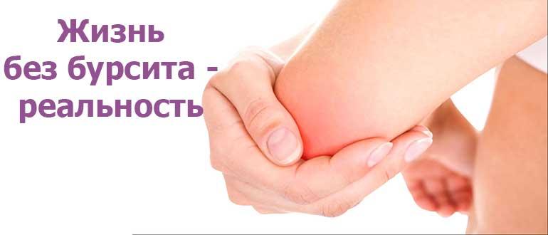 Бурсит локтевого сустава лечение в домашних условиях