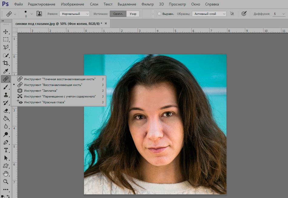 Photoshop2-де көгерулерді қалай алып тастауға болады