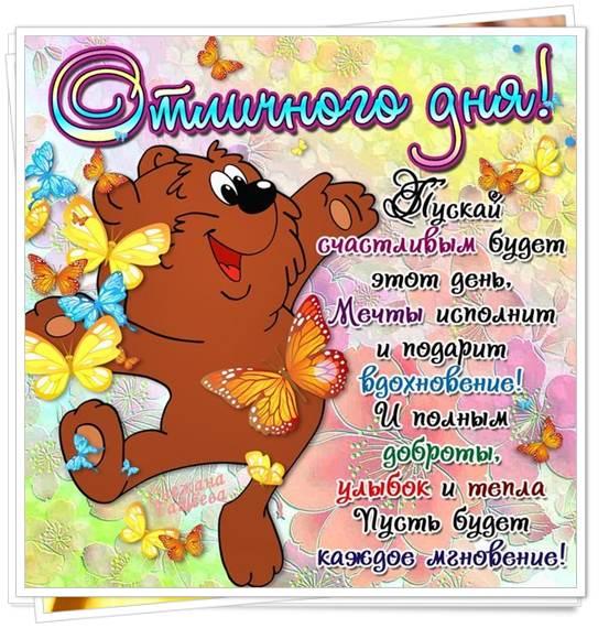 Хорошей смены на работе девушке пожелание в ночь работа в москве в офисе для девушек