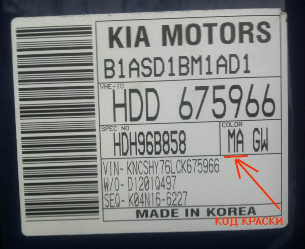 Toyota 자동차의 페인트 코드